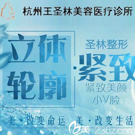 杭州王圣林美容诊所王大大专利技术全脸自体脂肪填充价格18800元起