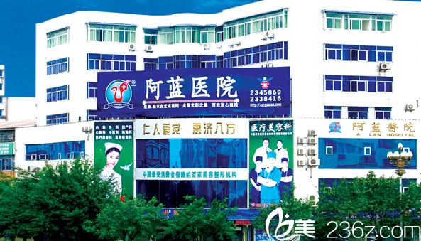 四川广安阿蓝医院外观