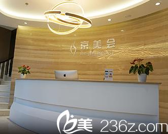 北京京美会医疗美容诊所前台