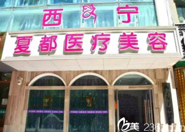 西宁夏都医疗整形医院大门