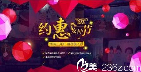 郑州曼蒂整形喜迎3月女王节有优惠 埋线双眼皮只要500元