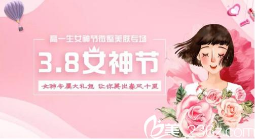 3月8日,相约高一生女神节精切双眼皮加瘦脸针只需2979元