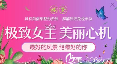 上海伊莱美致敬女王节,面部自体脂肪买一送一大优惠