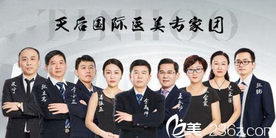 郑州天后整形专家团