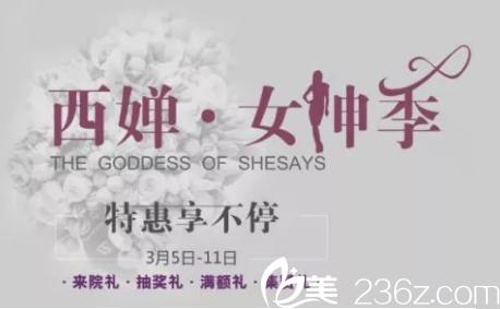 四川成都西婵女神季 黑科技悬浮式脱毛只需38赞+380元