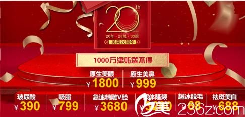 四川成都美莱20周年院庆 综合隆鼻12800元成就你的女神梦