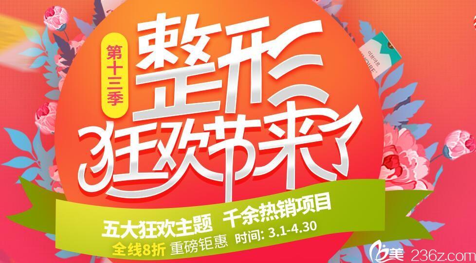 上海玫瑰整形狂欢节,眼鼻案例免费征集