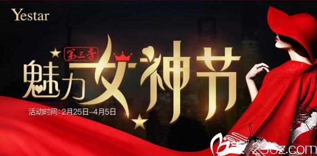 上海艺星魅力女神节,冰点脱毛低至68元