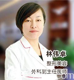 林伟卓 长春正韩整形医院医生