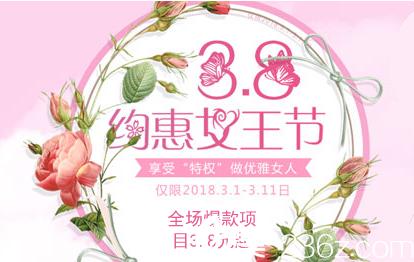 与成都军大约惠38女王节享整形特权 假体隆鼻981元起活动海报五