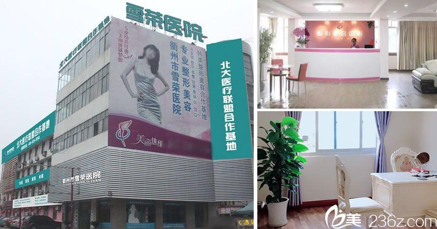 衢州雪荣整形美容医院环境图