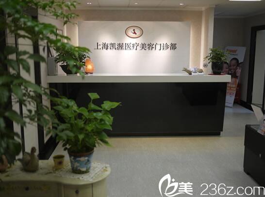 上海凯渥医疗美容门诊前台