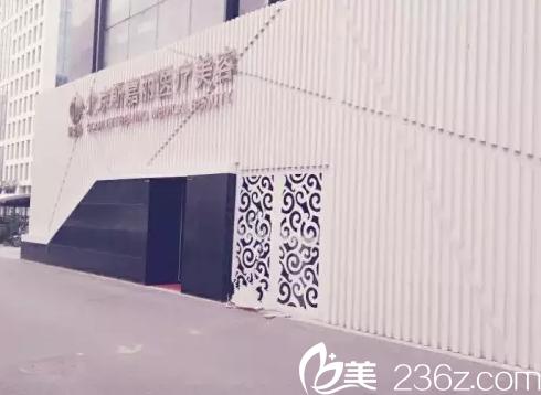 北京斯嘉丽医疗美容诊所大楼