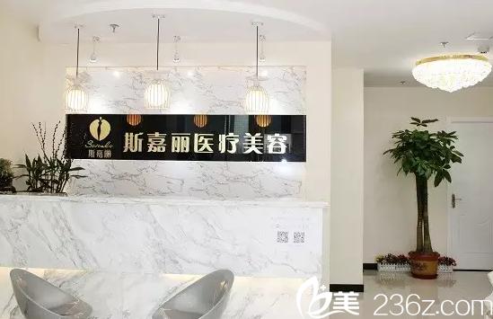北京斯嘉丽医疗美容诊所前台