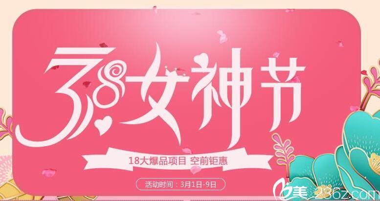 快来瞧热闹 武汉五洲莱美3月整形优惠切开双眼皮2380元起