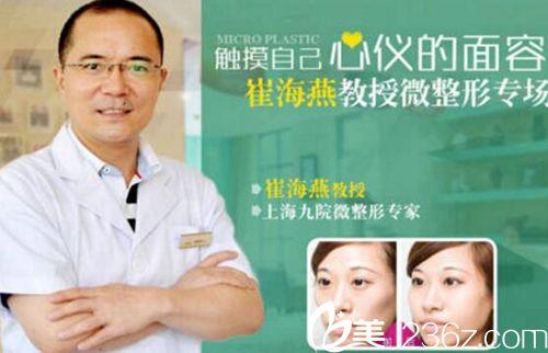 上海九院整容价格表_2014年上海九院整形专家崔海燕教授莅临许昌博爱医院
