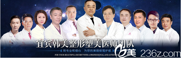 宜宾韩美整形美容医院专家团队