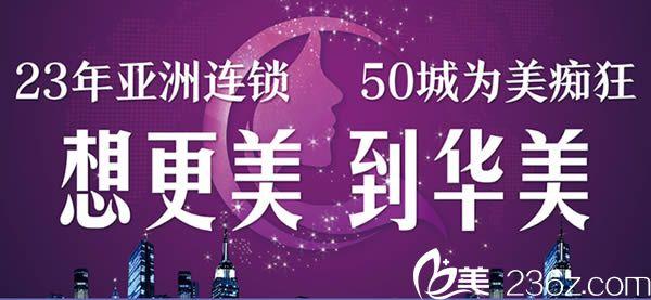 宁德华美是亚洲23年连锁品牌