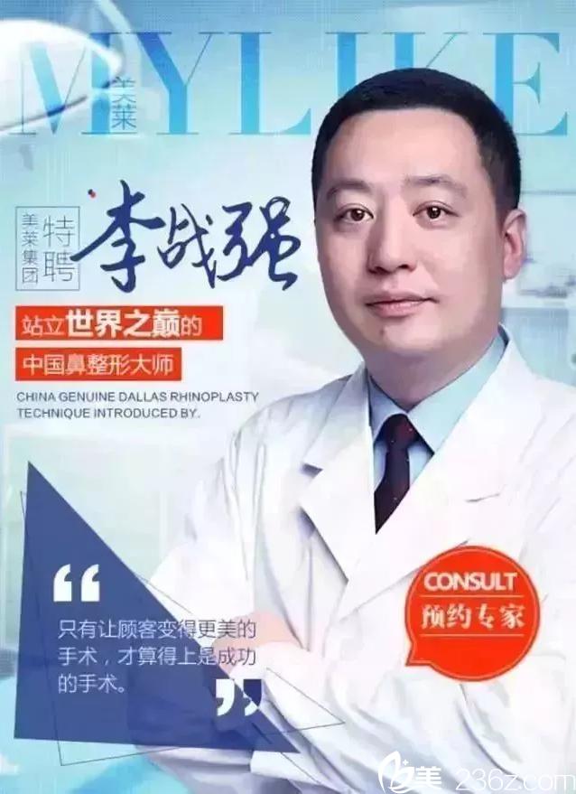 中国鼻整形大师李战强