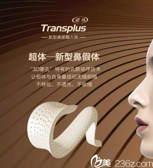 新型智能鼻假体超体发布