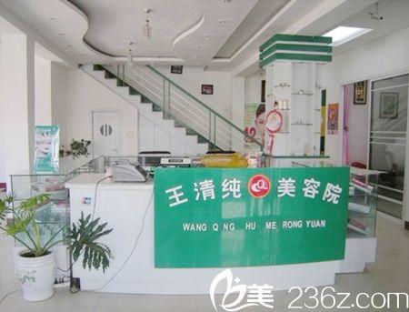 四平王清纯整形医院内部环境