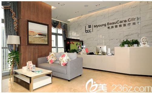 北京米扬丽格医疗美容医院前台