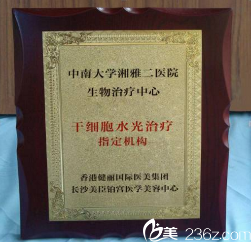 美臣铂宫医学美容中心,与中南大学湘雅二医院携手技术合作