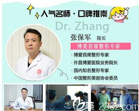 许昌博爱隆胸专家张保军