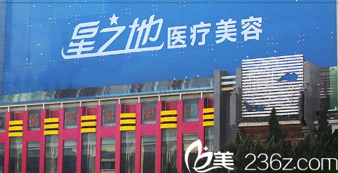 安徽安庆星之地整形美容医院