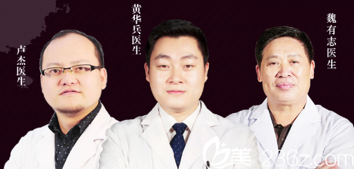 安庆星之地整形美容医院以卢杰为代表的专家团队