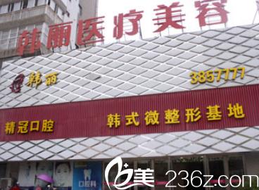 安徽蚌埠韩丽整形医院