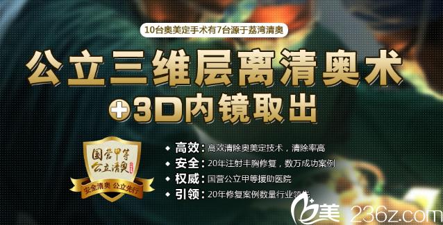 广州荔湾区人民医院整形美容清奥技术