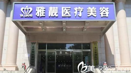 北京雅靓医疗美容医院大楼