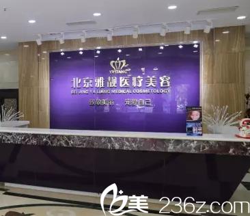 北京雅靓医疗美容医院前台