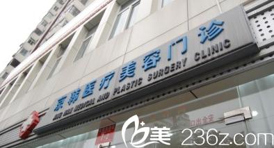 北京京韩医疗美容诊所大楼