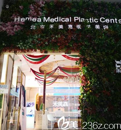 北京禾美嘉整形医院门口