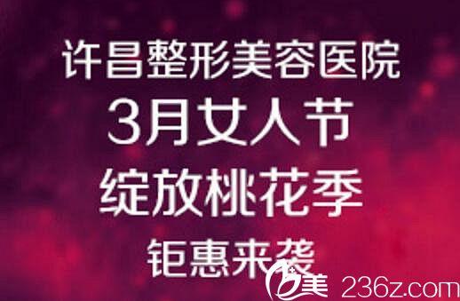 许昌整形美容医院3月女人节优惠 绽放桃花季