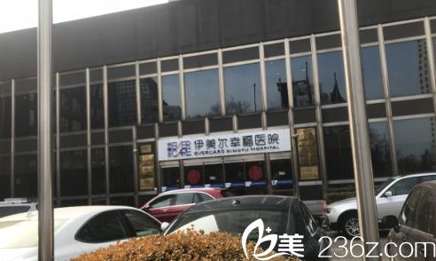 北京伊美尔幸福美容整形医院大楼