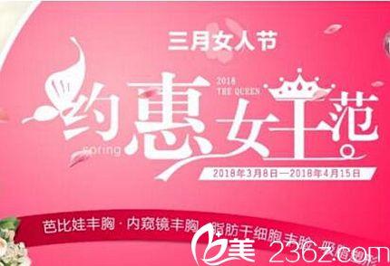 """郑州梨花雨3月女人节优惠""""单部位吸脂880"""" 让你美起女王范"""