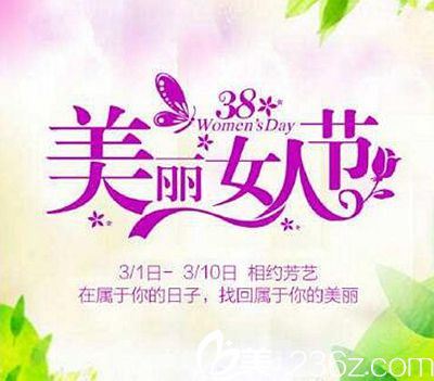 郑州芳艺3月整形特惠活动 3280就能收获美鼻