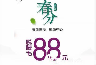 优惠活动来啦!宁德东韩整形医院脱毛价格低至88元起!