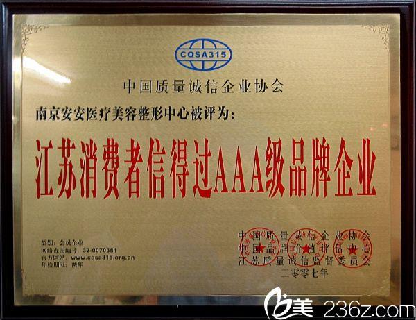 江苏3.15质量诚信消费者信得过示范单位
