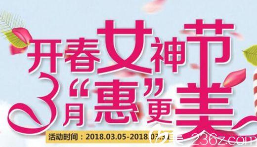 南阳宛和3月开春女神节优惠 万张脱毛卡免费送