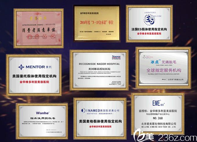 维多利亚整形医院荣誉证书