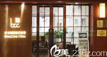 北京首玺丽格医疗美容诊所门口