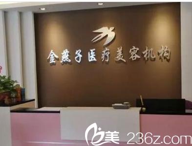 北京金燕子医疗美容诊所前台