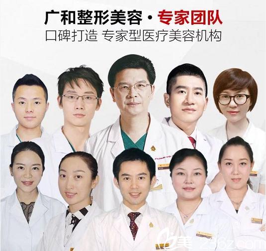 深圳广和整形美容医院专家团队