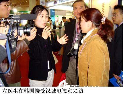 左医生在接受韩国汉城电视台采访