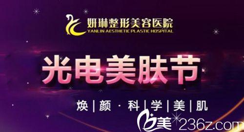 郑州妍琳3月美肤节优惠 吸脂只要580