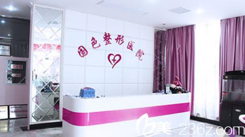安徽蚌埠国色整形美容医院前台